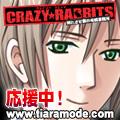 「クレイジー★ラビッツ 別れさせ業の兎桐事務所」