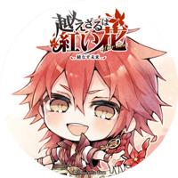 トーヤ(越えざるは紅い花 after disc ~綾なす未来~)