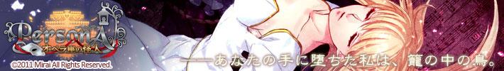 PersonA~オペラ座の怪人~